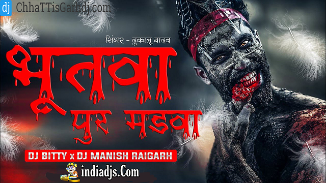 Bhutwa Pur Madwa Dukalu Yadav dj Bitty & dj Manish Raigarh 2019