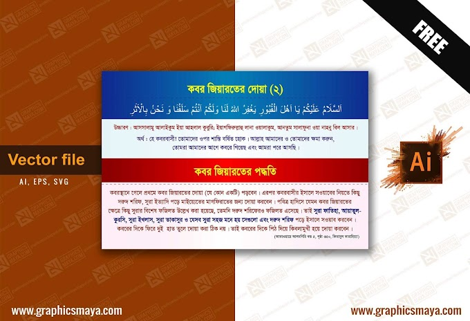 Dua of Visiting Graves with Bangla Meaning (02) - Vector File Free Download