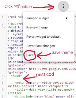 Blogger theme में Hreflang code कैसे लगाये - How to add Hreflang code in the blogger theme, ब्लॉग थीम में देश कोड से जुड़ा Hreflang कोड जोड़ना
