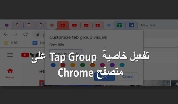 طريقة تفعيل خاصية Tap Group على متصفح كروم