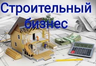 В чем приимущество такого бизнеса строительной тематике.