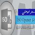 البرنامج الاسهل في استخراج ملفات الايزو Iso Opener