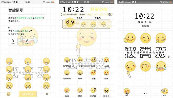 VIVO Theme: Emoji v3 ( itz) - Papa Eathan