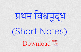 First World War Short Notes In Hindi