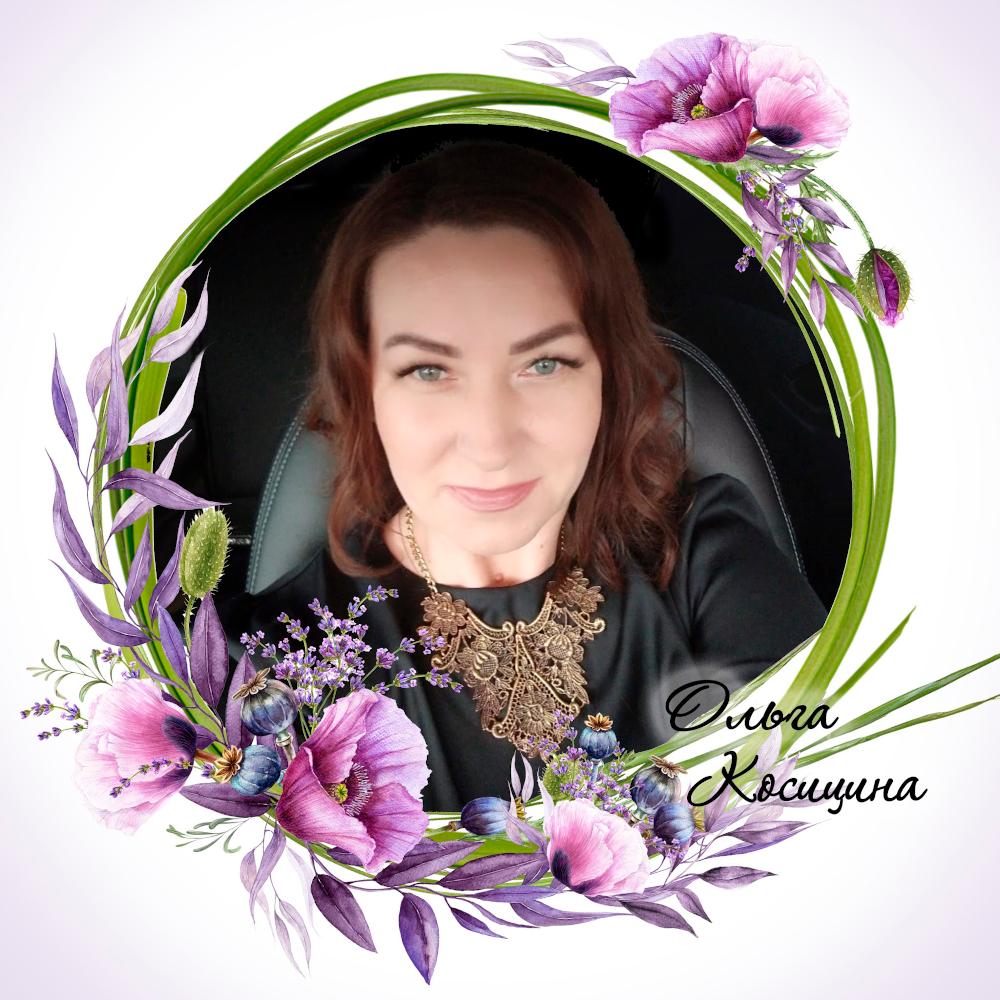 Ольга Косицина