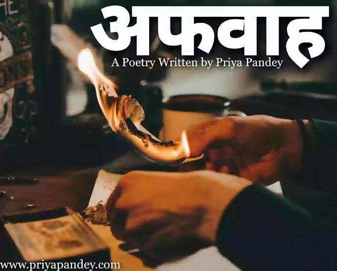 अफवाह | Afwah Hindi Poetry By Priya Pandey