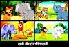 हाथी और शेर की कहानी | Hindi Kahaniya