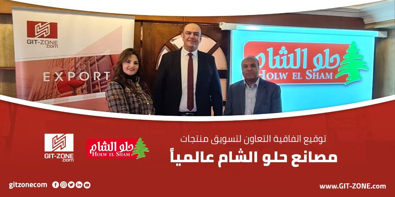 Gitzone.com signs a strategic agreement with the Holw El Sham Group