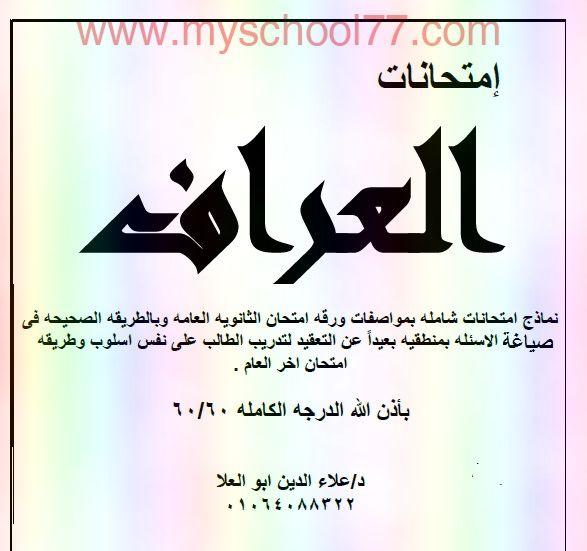امتحانات بوكليت علم نفس واجتماع ثانوية عامة 2019 د. علاء الدين أبو العلا
