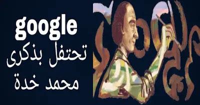 جوجل يحتفل اليوم بذكرى ميلاد الجزائري محمد خدة