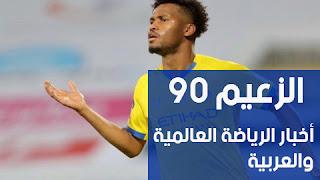 أخبار كرة القدم - أيمن يحيى يطمئن جمهور النصر بعد العملية الجراحية
