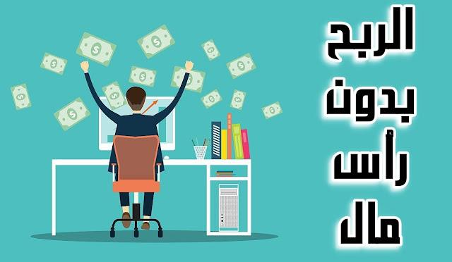 الربح-من-الانترنت-بدون-رأس-مال