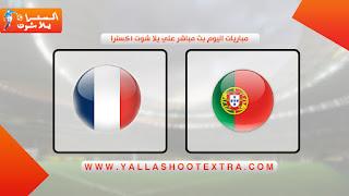 مشاهدة مباراة البرتغال وفرنسا اليوم 14-11-2020 في دوري الأمم الأوروبية