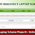 Prime Minister Laptop Scheme Phase III - Online Registration 2017