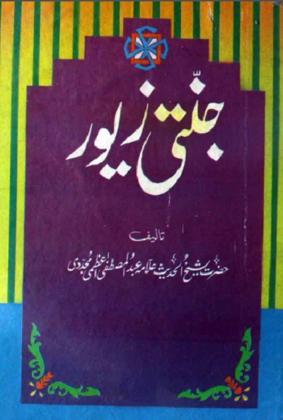 jannati-zewar-urdu-pdf-download