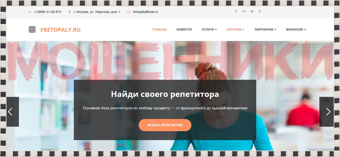 Издательство FRETOPALY fretopaly.ru/vakansiia отзывы, лохотрон! Наборщик текста