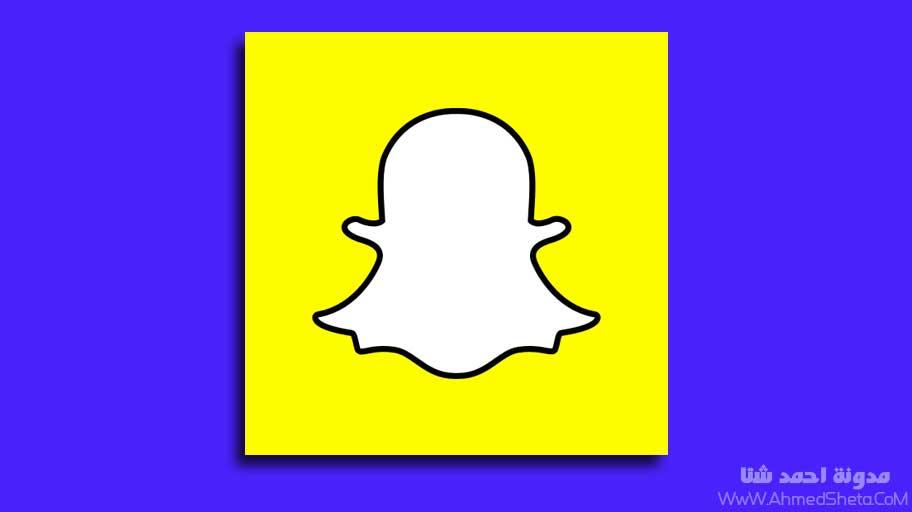 تحميل تطبيق سناب شات Snapchat للأندرويد 2019 أحدث إصدار جديد