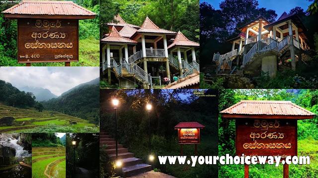මීමූරේ ආරණ්ය සේනාසනය ☸️🙏😇 (Meemure Aranya Senasanaya) - Your Choice Way