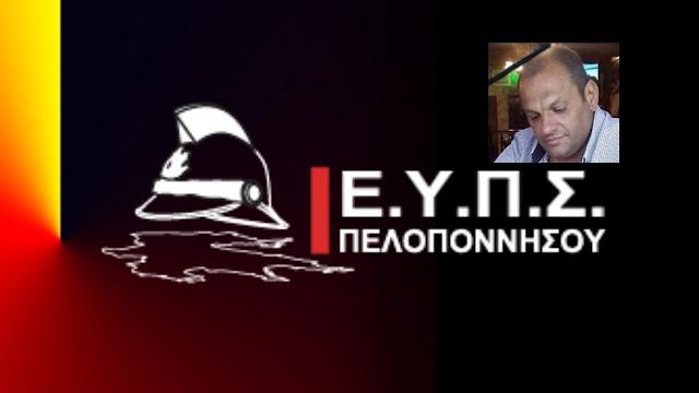 Πελοπόννησος: Θρήνος στην Πυροσβεστική για τον θάνατο του Ιωάννη Μπάρλα