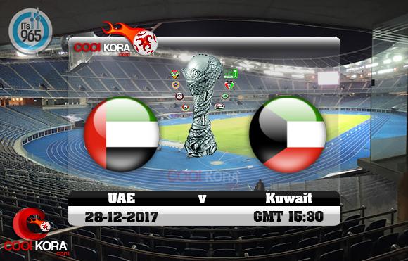 مشاهدة مباراة الكويت والإمارات اليوم 28-12-2017 كأس الخليج