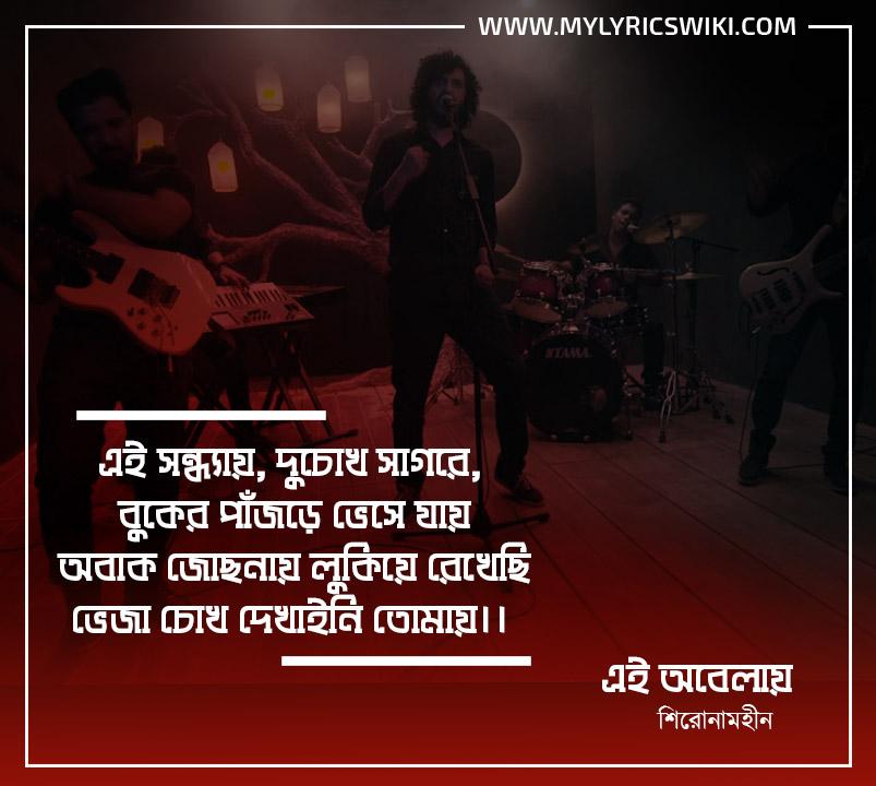 Ei Obelay Lyrics এই অব ল য Shironamhin Bengali Song