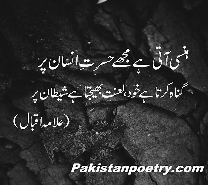 Beautiful urdu poetry by Allama Iqbal