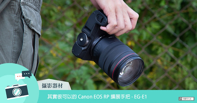 Canon EG-E1 Extension Grip