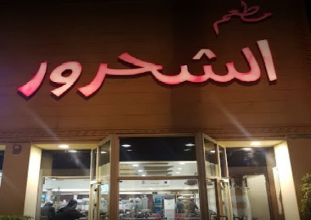 مطعم الشحرور