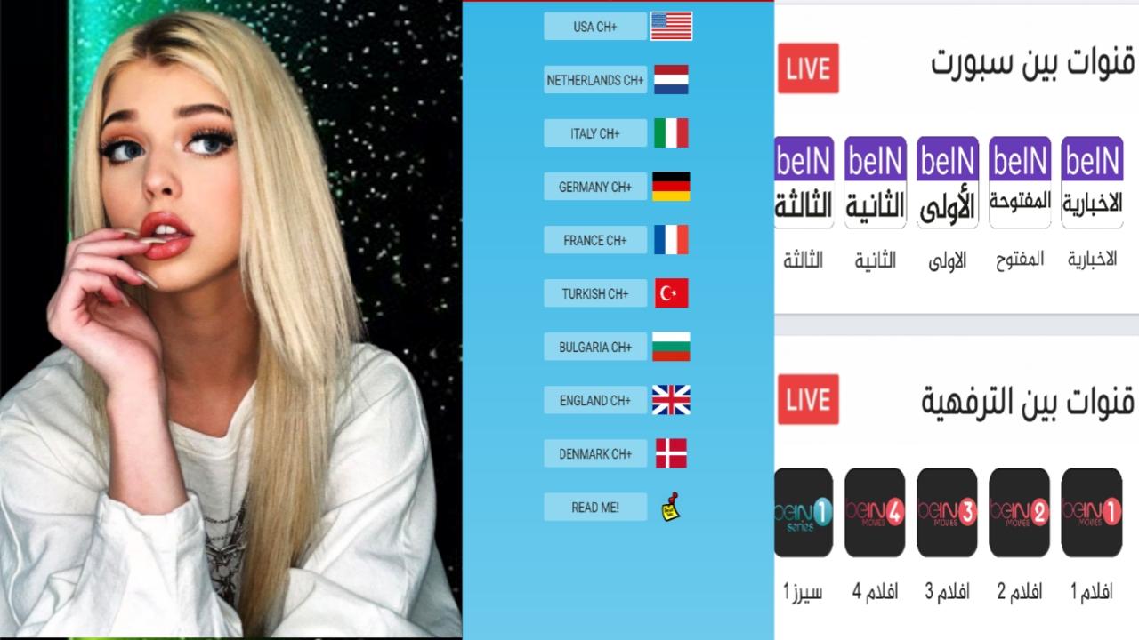 شاهد القنوات الاوروبية والقنوات العربية عبر تطبيقان رائعان
