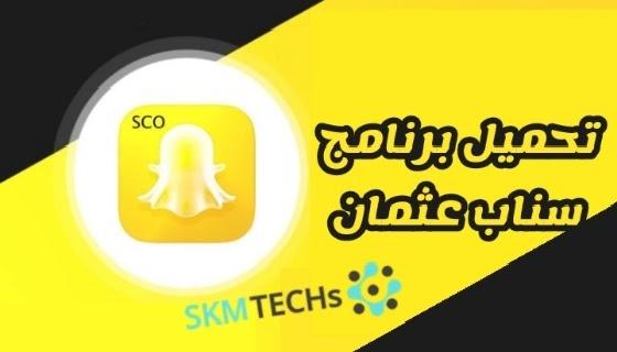 تحميل تطبيق سناب عثمان SCOthmanAr للايفون مجانا بدون جلبريك