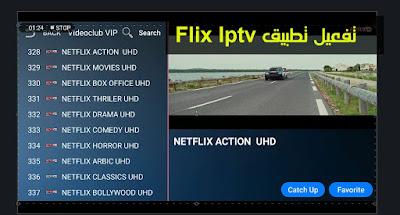 افضل تطبيق لمشاهدة جميع القنوات Flix Iptv علي الشاشة السمارت |كيفية التفعيل