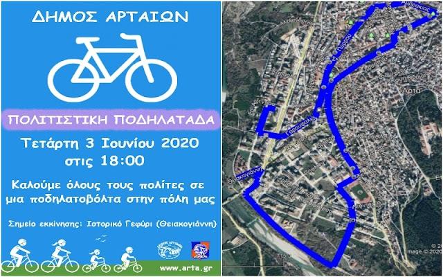 ΑΡΤΑ: 1η Πολιτιστική Ποδηλατάδα την Τετάρτη 3 Ιουνίου με πρωτοβουλία του Δήμου και του Ποδηλατικού Ομίλου Άρτας