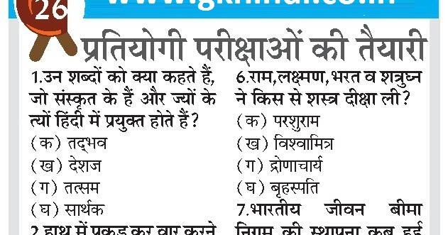 current affairs 2015 pdf free  in hindi with answers
