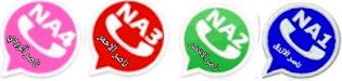 تحميل واتساب ناصر الجعيدي NAWhatsApp V11.30 اخر اصدار 2020