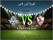 مباراة الزمالك مع الاهرام اليوم في الدوري المصري