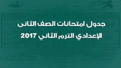 جدول امتحانات الصف الثانى الاعدادي الترم الثاني 2017