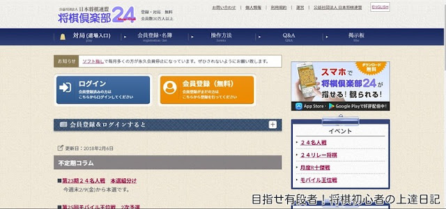 インターネット将棋道場の将棋倶楽部24