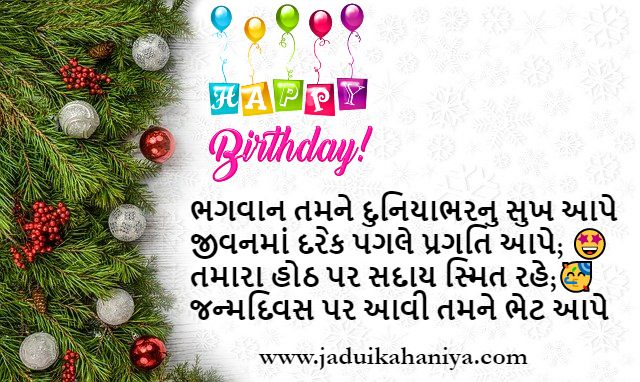 gujarati wishes for birthday