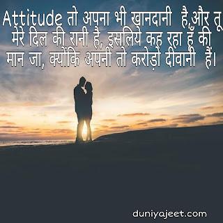 Best Facebook Whatsapp Royal Attitude