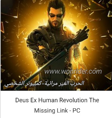 Deus EX - PC هذه اللعبة اجمل من لعبة ماتركس حملها الان مجانا