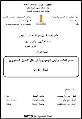 مذكرة ماستر: نظام انتخاب رئيس الجمهورية في ظل التعديل الدستوري لسنة 2016 PDF
