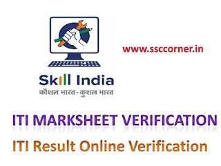 ITI Result Verification and check Result Online