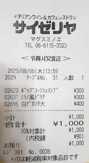 サイゼリヤ マグスミノエ店 2020/8/6 飲食のレシート