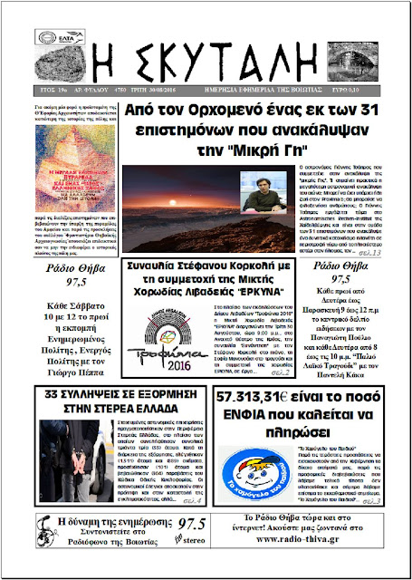 """Η """"ΣΚΥΤΑΛΗ"""" ΤΗΣ ΤΡΙΤΗΣ"""