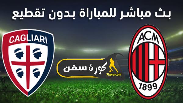 موعد مباراة ميلان وكالياري بث مباشر بتاريخ 01-08-2020 في الدوري الايطالي