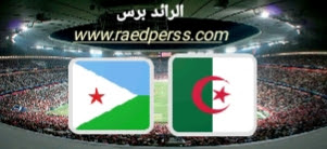مباراة الجزائروجيبوتي على الرائدبرس