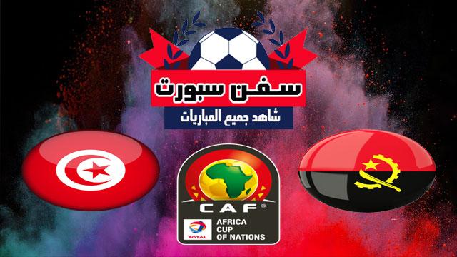 موعدنا مع مباراة تونس وانجولا بتاريخ 24/06/2019 كأس الأمم الأفريقية