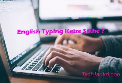 English Typing Kaise Sikhe