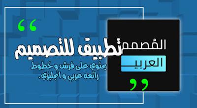 المصمم العربي uptodown