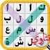كلمة السر هي اسم لعبة كلمات متقاطعة من تطويرنا مكونة من 4 حروف
